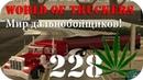 SAMP80[Мир дальнобойщиков] 228 Папиросим! 228 подписчиков на канале