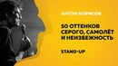 Stand-Up Стенд-ап 50 оттенков серого, самолет и неизбежность Антон Борисов
