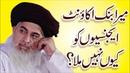 Allama Khadim Hussain Rizvi Mera Bank Account Agency Kyu Na Tlash kar Pai