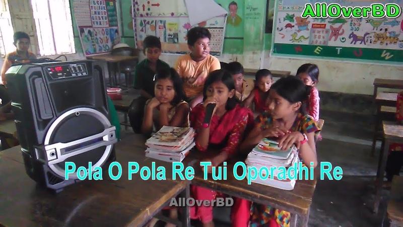 Viral Song Oporadhi | Pola O Pola Re Tui Oporadhi Re | By a Primary School Girl Julia Nasrin.