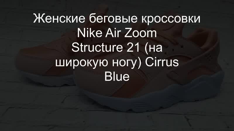 Женские беговые кроссовки Nike Air Zoom Structure 21 (на широкую ногу) Cirrus Blue