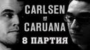 Краткий обзор 8 партии матча на первенство мира. Каруана - Карлсен. Сицилианская защита. Шахматы