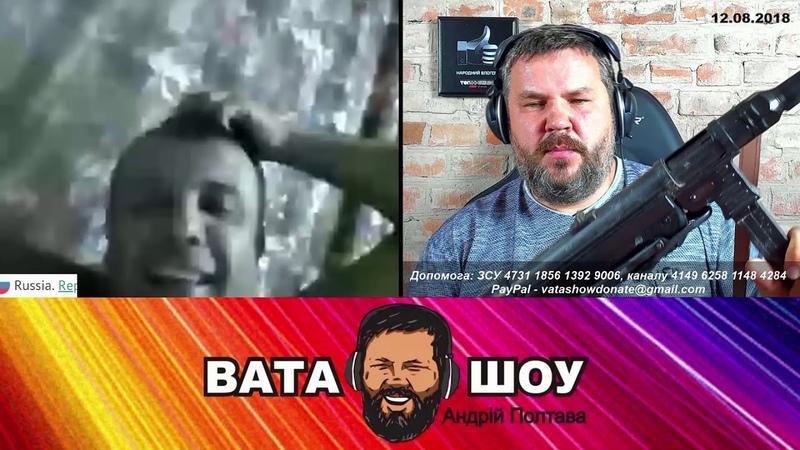 Перлы воскресного Вата шоу Андрей Полтава