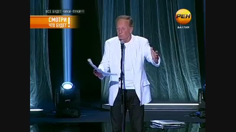 Михаил Задорнов- Всё будет чики-пуки- 2013