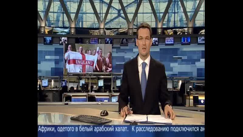 Новости (Первый канал, 26.05.2013) Выпуск в 1000