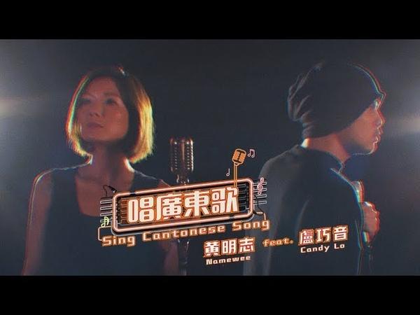 黃明志Namewee Feat 盧巧音Candy Lo 唱廣東歌Sing Cantonese Song 學廣東話Part2
