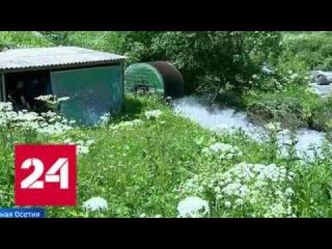 Кулибин из Северной Осетии построил на горной реке гидроэлектростанцию - Россия 24