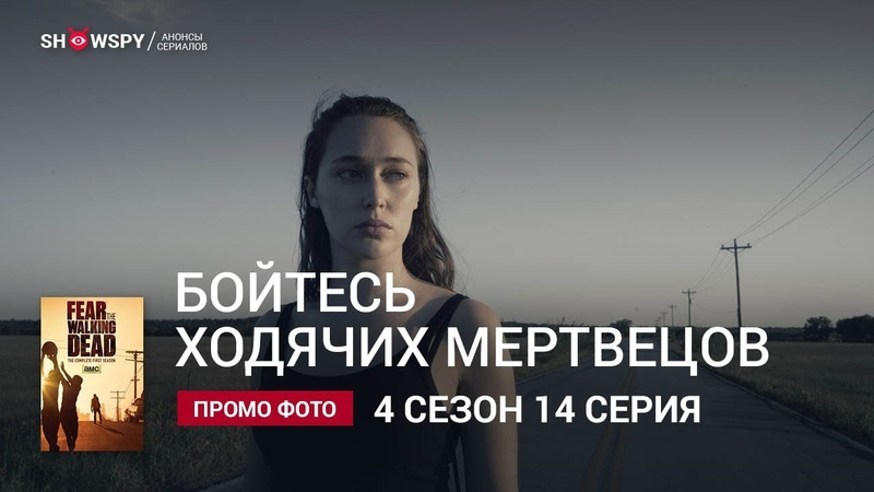 Бойтесь Ходячих Мертвецов 4 сезон 14 серия промо фото