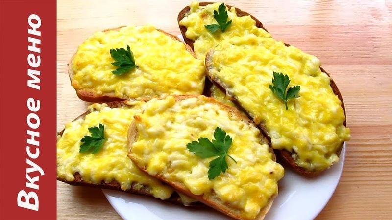 Горячие бутерброды с плавленным сыром и чесноком Hot sandwiches with melted cheese and garlic