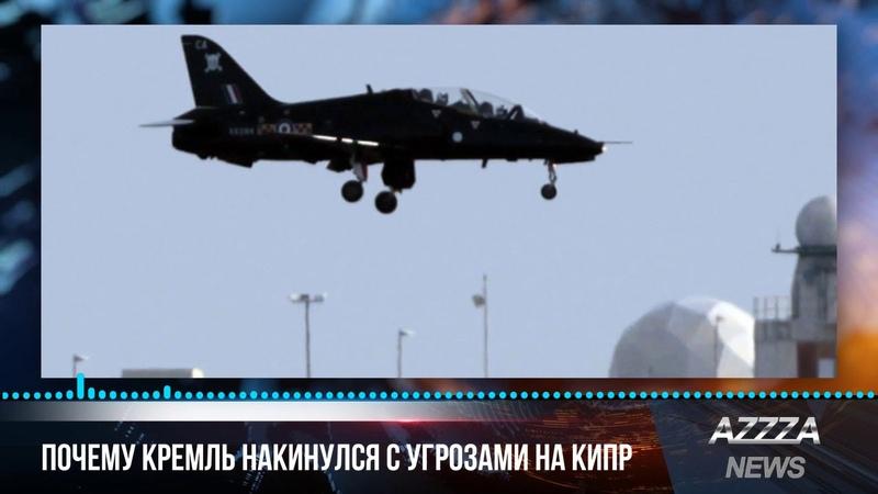 В Кремле истерика. Почему Кремль накинулся с угрозами на Кипр