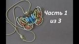 Бабочка из бисера. Часть 1 из 3. Бисероплетение. Мастер класс