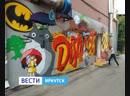 Мэрия Иркутска закрашенные в городе граффити не были согласованы