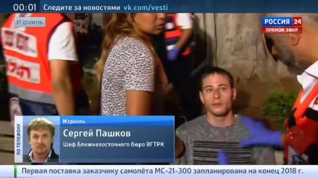 Новости на Россия 24 Число пострадавших при теракте в Тель Авиве возросло до 10