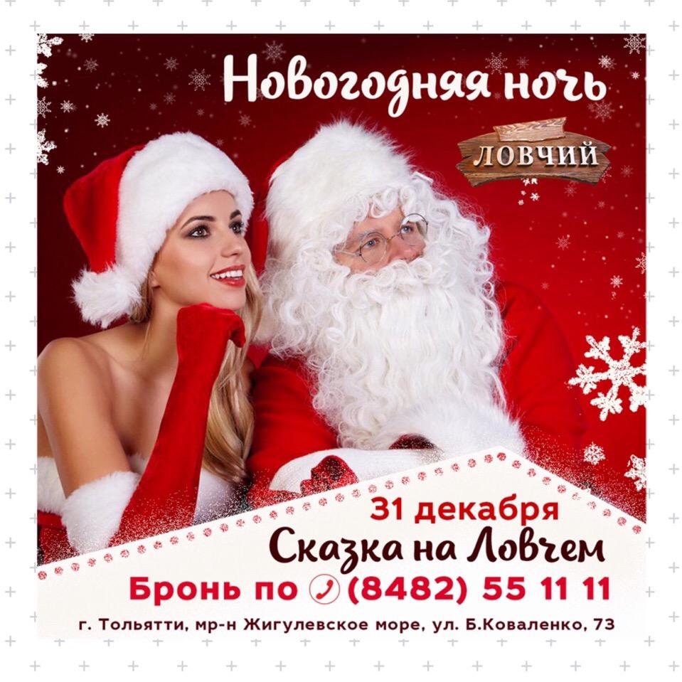 Афиша Тольятти Новогодняя ночь в Ловчем!
