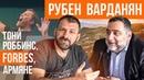 Рубен Варданян Секреты управления бизнесом Геноцид армян Тони Роббинс