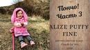 Пончо с капюшоном из Alize Puffy fine (ЧАСТЬ 3)
