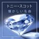 Tony Scott Quartet, Bill Evans - Atonal Ad Lib Blues (For Stefan Wolpe)
