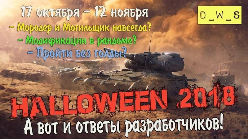 Halloween Ответы разработчиков   D_W_S   Wot Blitz