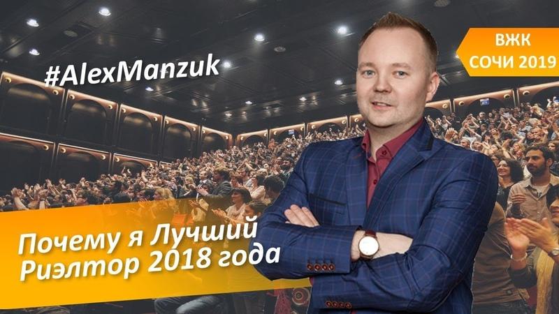 Александр Манзук. Лучший Риэлтор в России 2018 года.