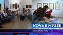 Новгородскую Ночь музеев в 2019 году посвятили химии творчества