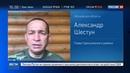Новости на Россия 24 • Неуловимых зубров нашли, но не могут загнать в заповедник