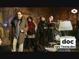 Doc. Про Театр.doc | ROMB