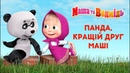 Маша та Ведмідь Панда, кращій друг Маші Всі серії підряд Masha and the Bear