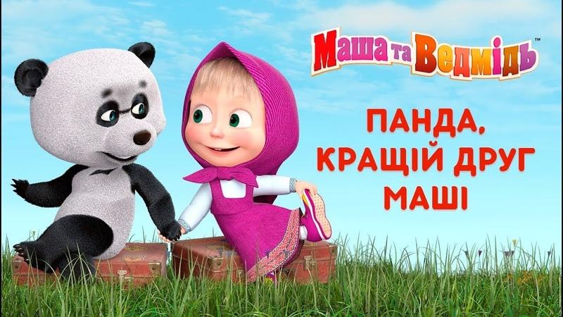 Маша та Ведмідь Панда, кращій друг Маші (Всі серії підряд) Masha and the Bear
