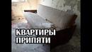 Квартиры Припяти спустя 33 года после аварии на Чернобыльской АЭС