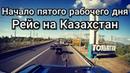 Рейс на Казахстан. Начало пятого рабочего дня.