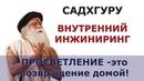 ПРОСВЕТЛЕНИЕ -это возвращение домой! /САДХГУРУ