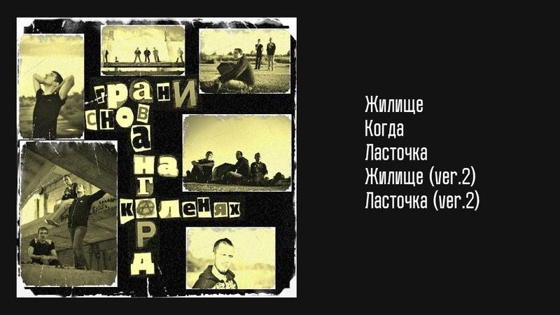 Грани Снов / Авангард на Коленях (2012) (EP)