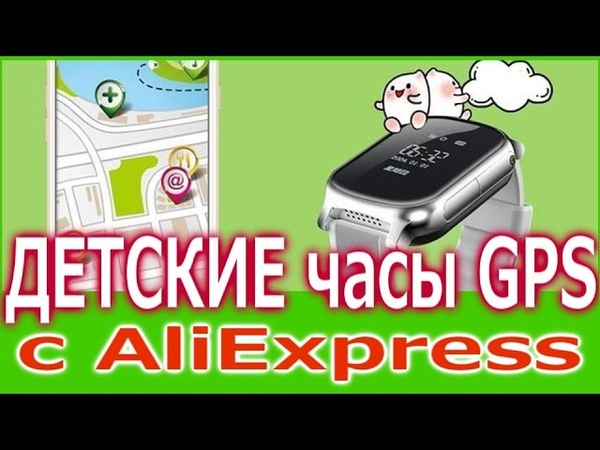 Детские часы T58 с GPS с AliExpress. Обзор / GPS Kid Smart watch - Ребёнок всегда под контролем!