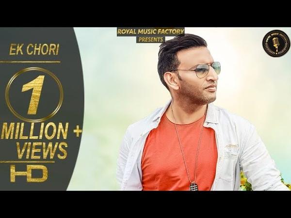 New Haryanvi Song | Ek Chori Sanjay Kaushik, Shaijal | New Haryanvi Songs Haryanavi 2018 | RMF