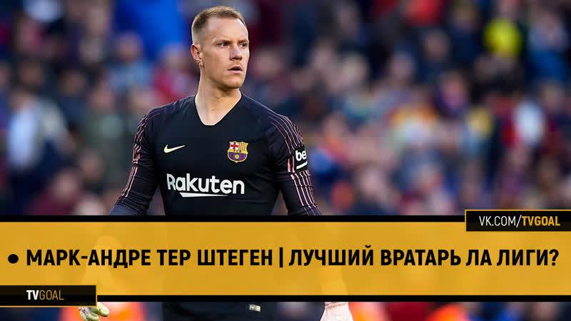 ● Марк Андре тер Штеген Лучший вратарь Ла Лиги