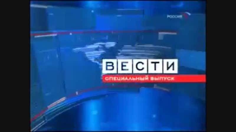 Вести. Специальный выпуск (Россия, 2006 - 2010)