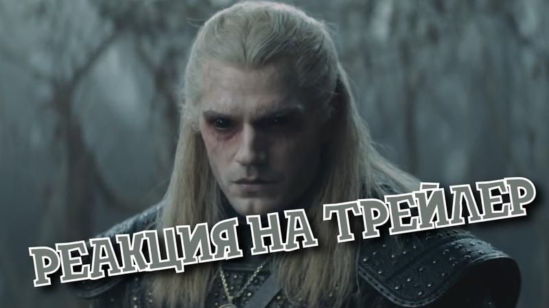 Ведьмак The Witcher РЕАКЦИЯ на трейлер