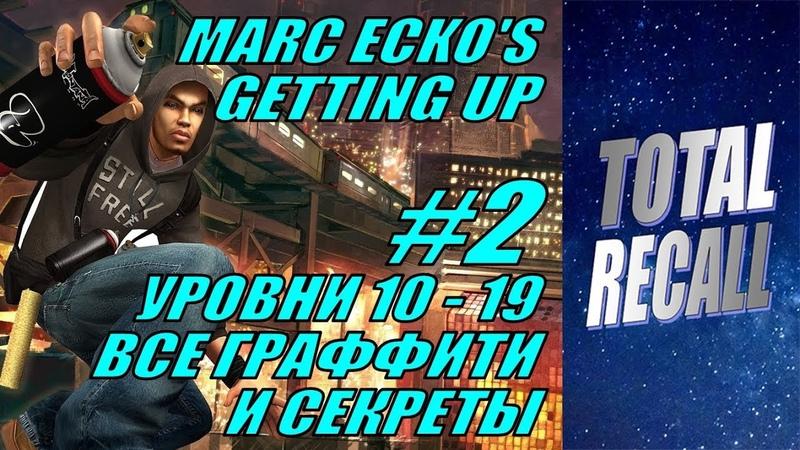 Marc Ecko's Getting Up 2. Все граффити и секреты. Уровни 10 - 19