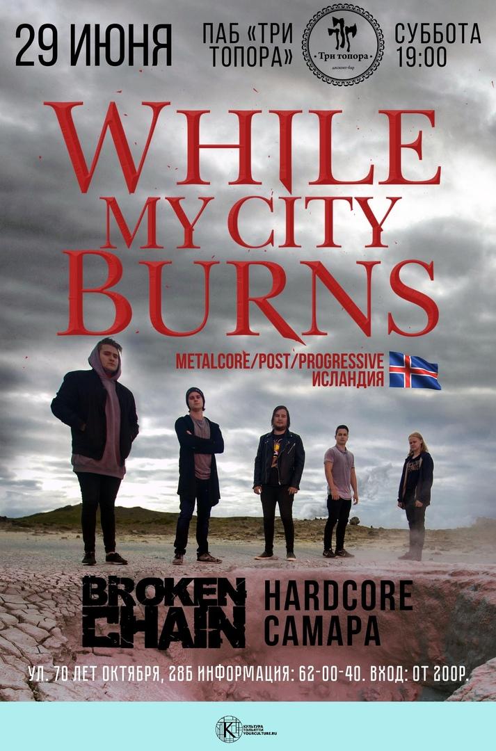 While My City Burns (Исландия) | Три Топора