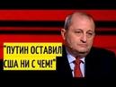 Ход конём по-русски! Кедми о БЕСПРЕЦЕДЕНТНОЙ договоренности между Путиным и Эрдоганом