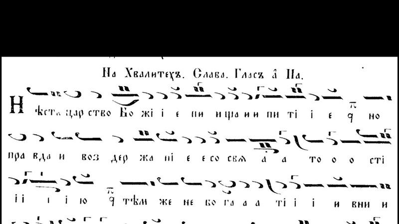кк Мария Египетска 5 Неделя Слава Хвалитех Глас 1 Псалтикиен Триод kalin kirilov