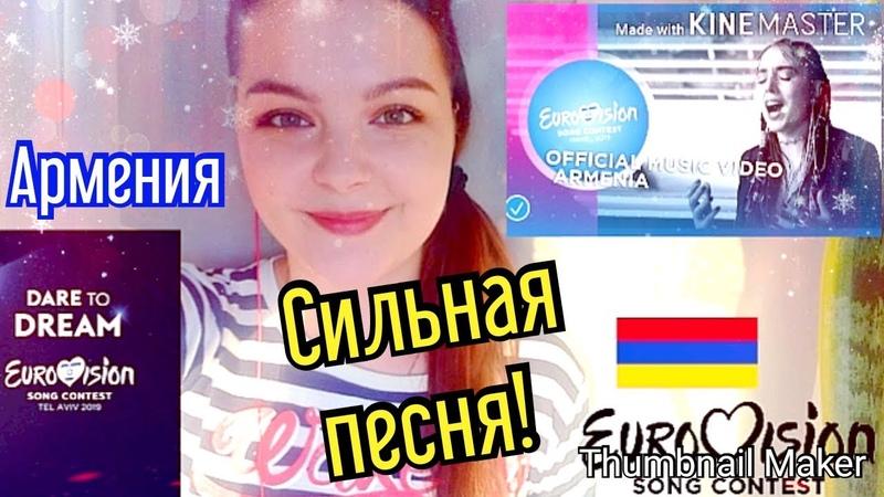 SRBUK-WALKING OUT Евровидение 2019 АРМЕНИЯ Реакция