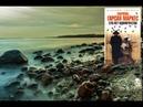 Габриэль Гарсиа Маркес. Сто лет одиночества. Аудиокнига. ч.1