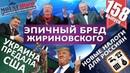 Шумеры кинули США Эпичный бред Жириновского Ельцин пытался сбежать в посольство США MS 158
