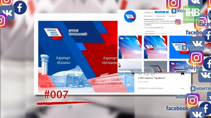 007 Жители Татарстана предложили варианты имён для аэропортов «Казань» и «Бегишево». 7 Дней | ТНВ