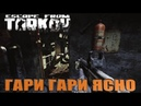 Escape from Tarkov Денчик ищет огнетушитель для пукана