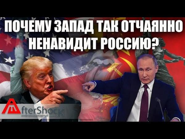 Почему запад так отчаянно ненавидит Россию