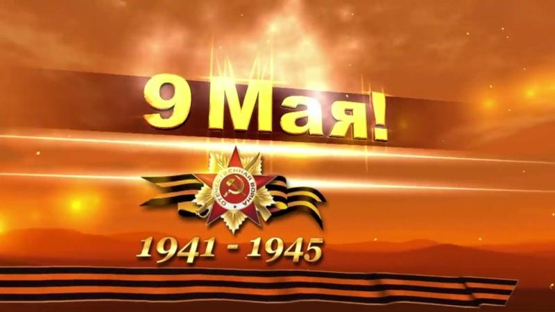 Концерт 74-ой годовщины ко Дню Победы, в селе Прелестное, Славянский район.