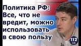 Николай Мельник, политический эксперт, на 112, 17.12.2018