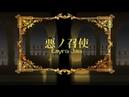 【Vocaloid RUS COVER】 Servant of Evil ~Classical Version~ 【j.am】